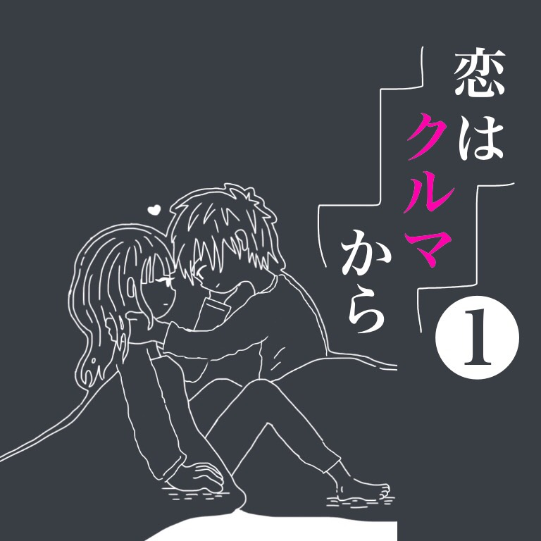 恋はクルマから【1話】