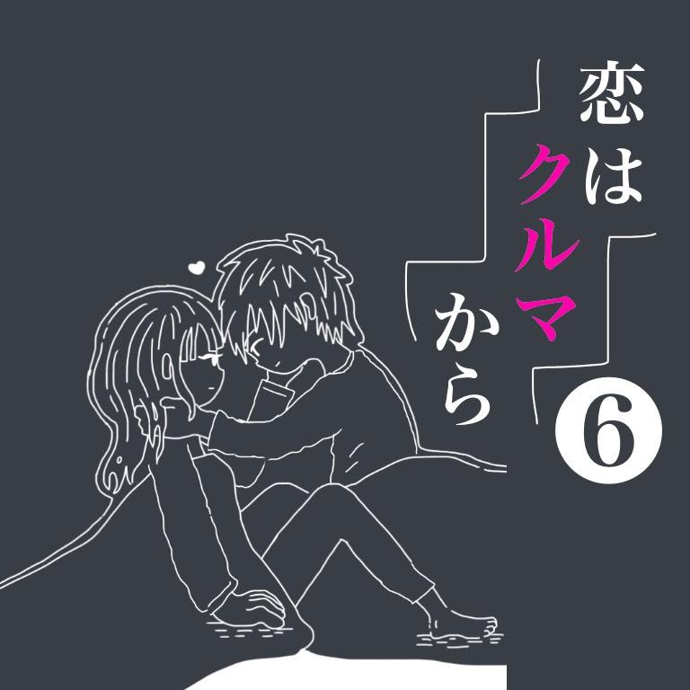 恋はクルマから【6話】