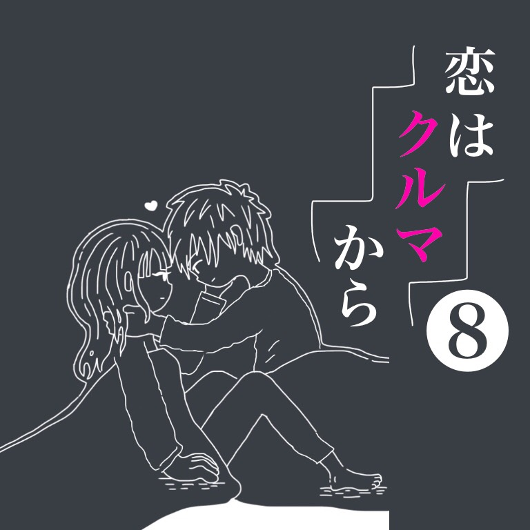 恋はクルマから【8話】