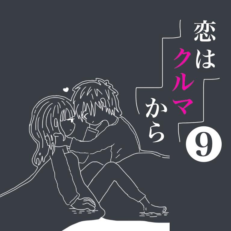 恋はクルマから【9話】