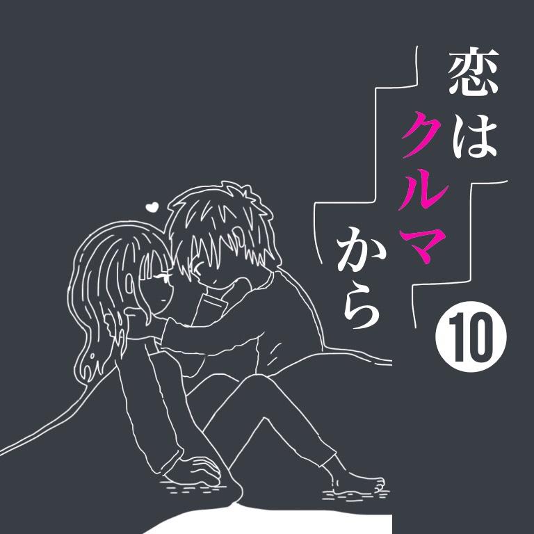 恋はクルマから【10話】