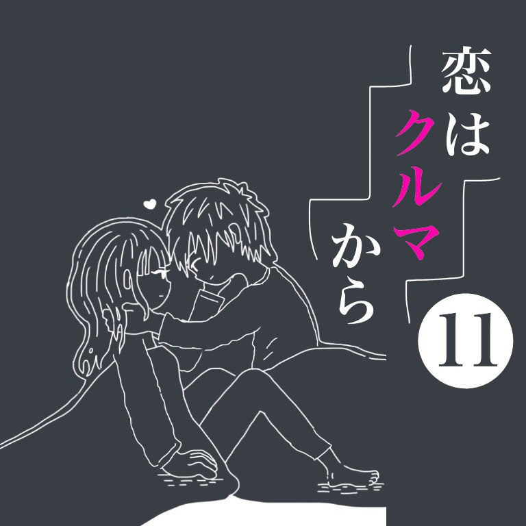恋はクルマから【11話】
