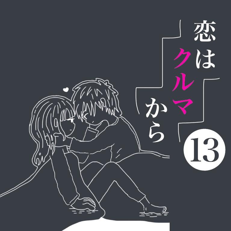 恋はクルマから【13話】