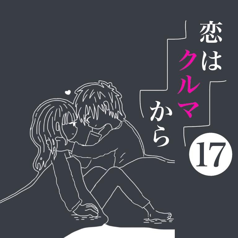 恋はクルマから【17話】