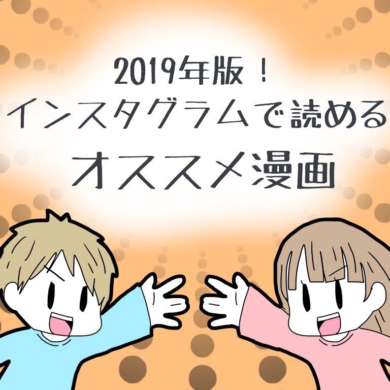 【2019年版】インスタグラムで読めるオススメ漫画!