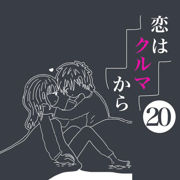 恋はクルマから【20話】
