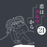恋はクルマから【21話】