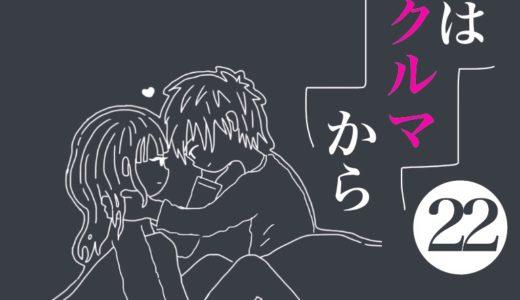 恋はクルマから【22話】