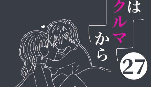 恋はクルマから【27話】