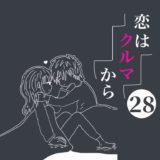 恋はクルマから【28話】