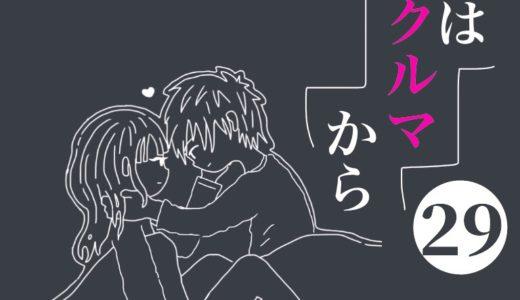 恋はクルマから【29話】