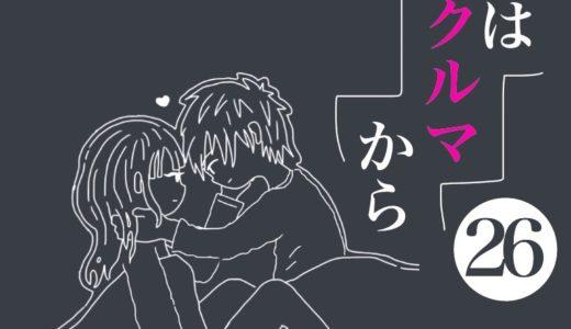 恋はクルマから【26話】