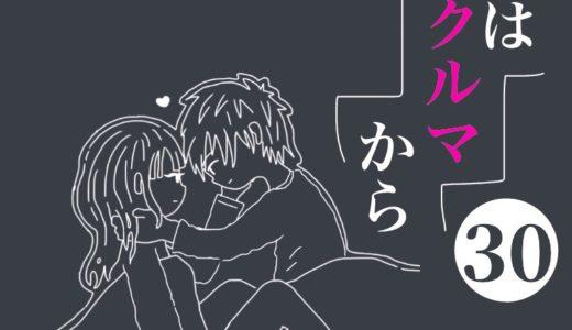 恋はクルマから【30話】