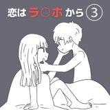 【第3話】恋はラ◯ホから
